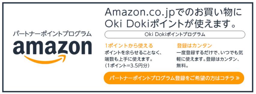 AmazonでOkiDokiポイントが3倍貯まるキャンペーン-JCB ORIGINAL SERIES特典_ポイント利用