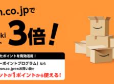 AmazonでOkiDokiポイントが3倍貯まるキャンペーン-JCB ORIGINAL SERIES特典