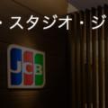 USJ内ザ・フライング・ダイナソーのJCBラウンジの予約方法が変更 – JCBザ・クラス会員向け特典