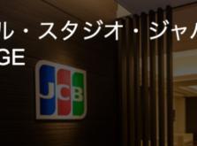 USJ内ザ・フライング・ダイナソーのJCBラウンジの予約方法が変更-JCBザ・クラス会員向け特典