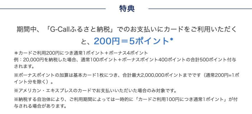 G-Callふるさと納税200円で5ポイント貯まるキャンペーン-Amex会員向け特典_詳細