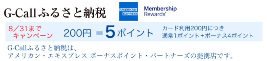 G-Callふるさと納税200円で5ポイント貯まるキャンペーン-Amex会員向け特典_ロゴ