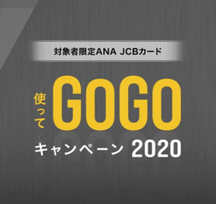 ANAカードの利用で2,000-4,000マイルが貰えるキャンペーン-ANAカード対象者限定キャンペーン