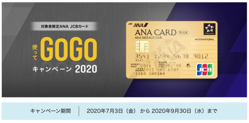 ANAカードの利用で2,000-4,000マイルが貰えるキャンペーン-ANAカード対象者限定キャンペーン_image