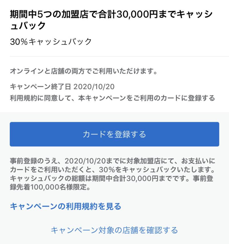 高島屋やヨドバシ.com、ビックカメラ.com等で30%キャッシュバック-Amexプラチナカード会員向け特典_登録