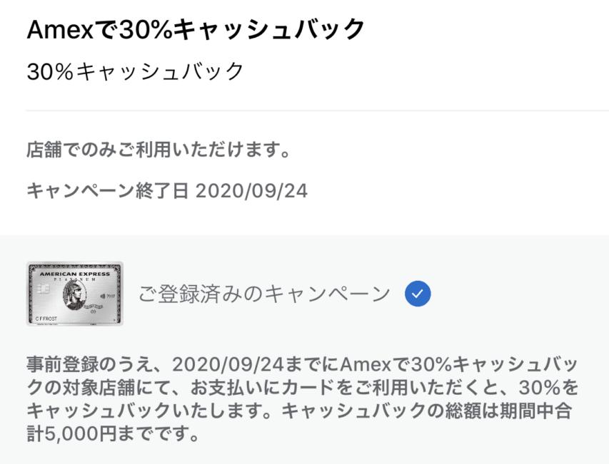 SHOP SMALL-Amex利用で対象地域店舗が30%オフ_登録