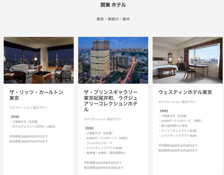 ホテルクレジットや朝食がついたステイケーションプラン-リッツ・カールトンやウェスティンを含むマリオット系列にて_ホテルリスト東京
