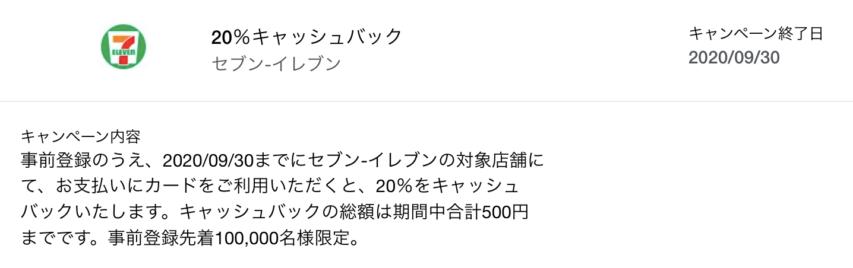 セブンイレブン・ローソン・すき家における20%キャッシュバック-Amex会員向け特典_セブンイレブン詳細