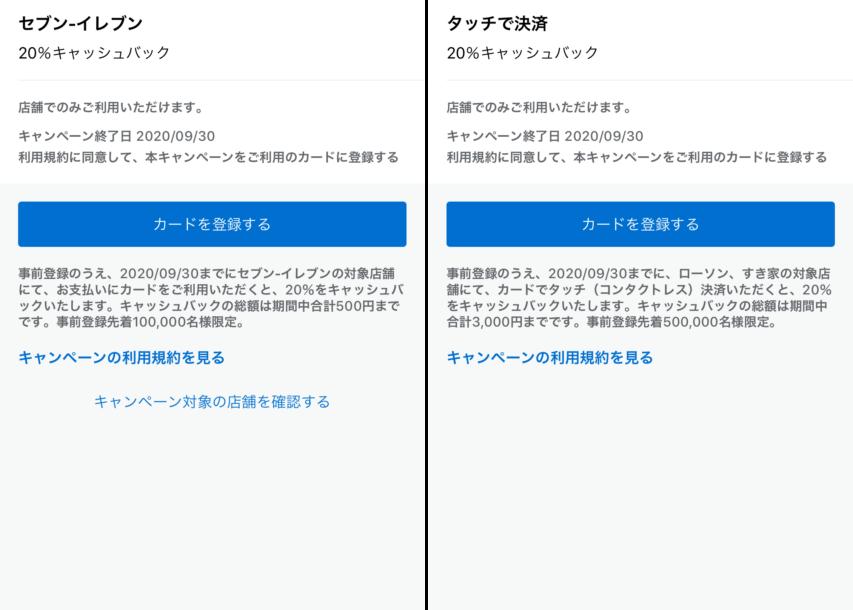 セブンイレブン・ローソン・すき家における20%キャッシュバック-Amex会員向け特典_事前登録