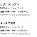セブンイレブン・ローソン・すき家における20%キャッシュバック – Amex会員向け特典