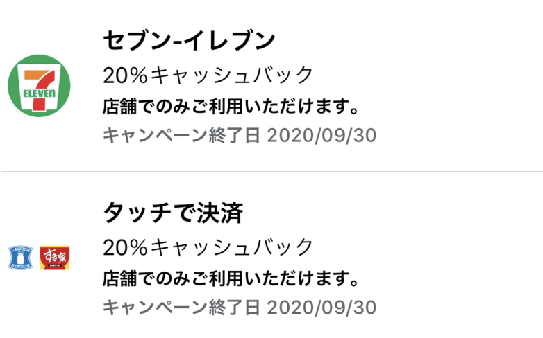 セブンイレブン・ローソン・すき家における20%キャッシュバック-Amex会員向け特典