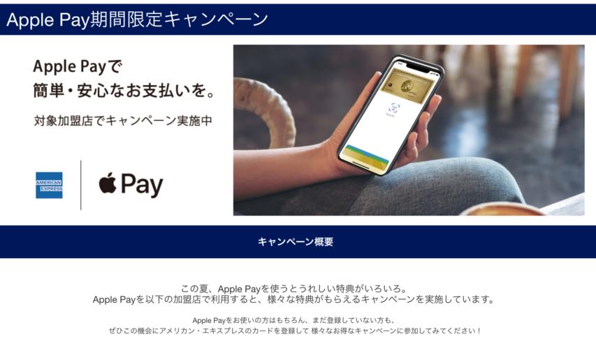 7つの加盟店でのApple Pay期間限定特典-AmexとApple Payによるキャンペーン_Logo