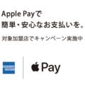7つの加盟店でのApple Pay期間限定特典 – AmexとApple Payによるキャンペーン