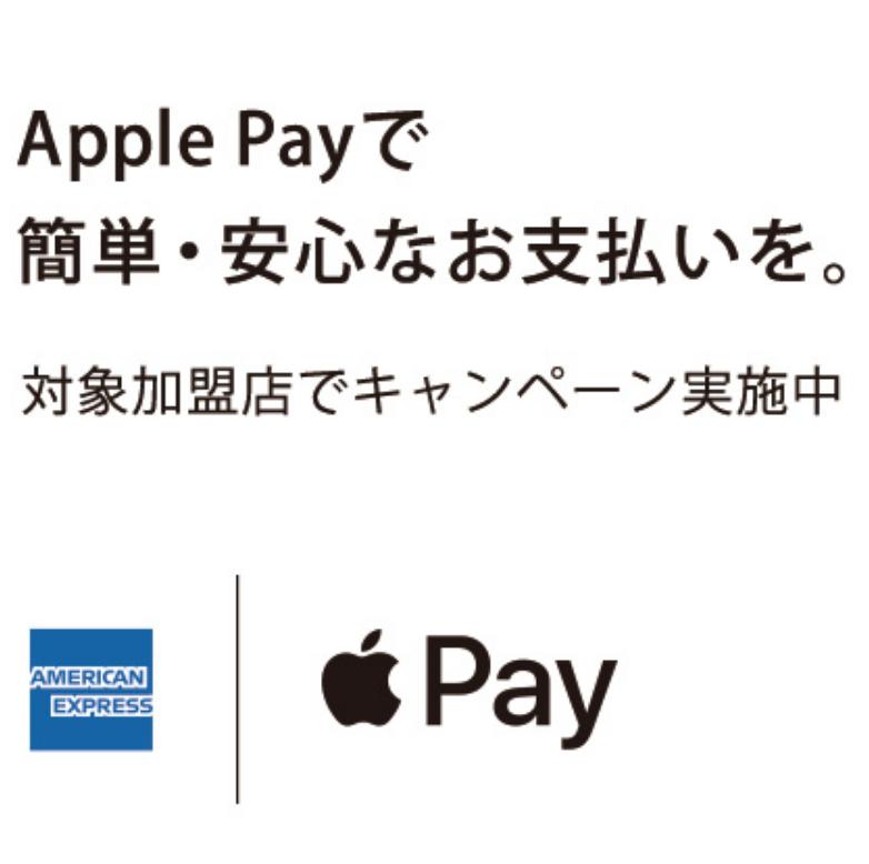 7つの加盟店でのApple Pay期間限定特典-AmexとApple Payによるキャンペーン