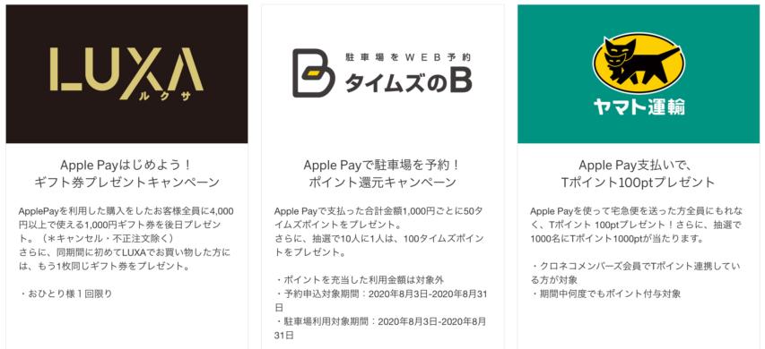 7つの加盟店でのApple Pay期間限定特典-AmexとApple Payによるキャンペーン_リスト1