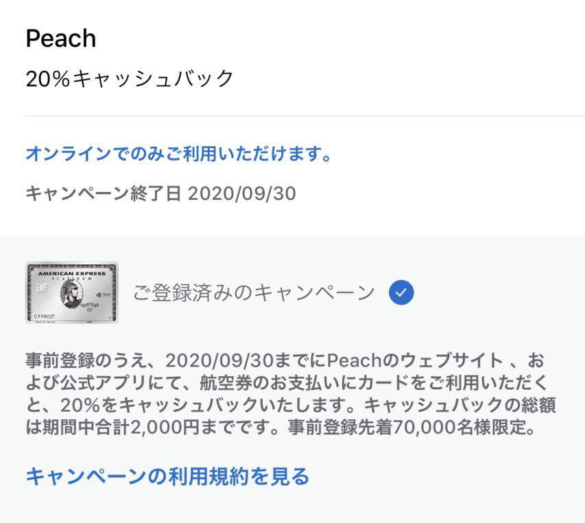 Peachの航空券購入で20%キャッシュバック-Amex会員向け特典_事前登録完了