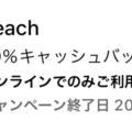 Peachの航空券購入で20%キャッシュバック – Amex会員向け特典