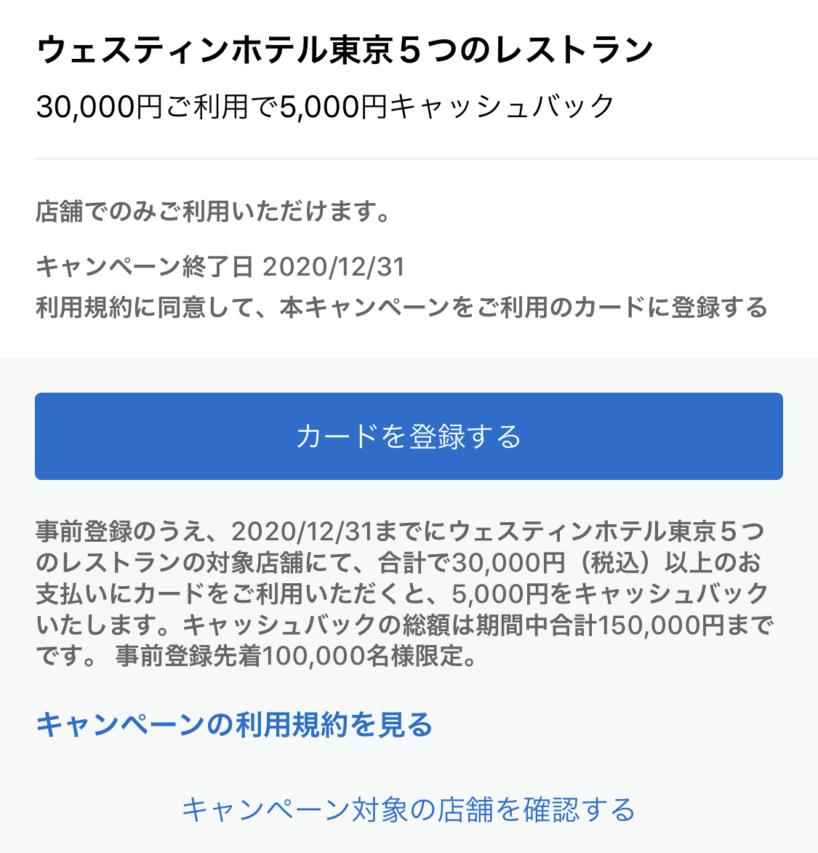 ウェスティン東京レストランにおけるキャッシュバック–アメックス会員向け特典_登録