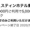 ウェスティン東京レストランにおけるキャッシュバック – アメックス会員向け特典