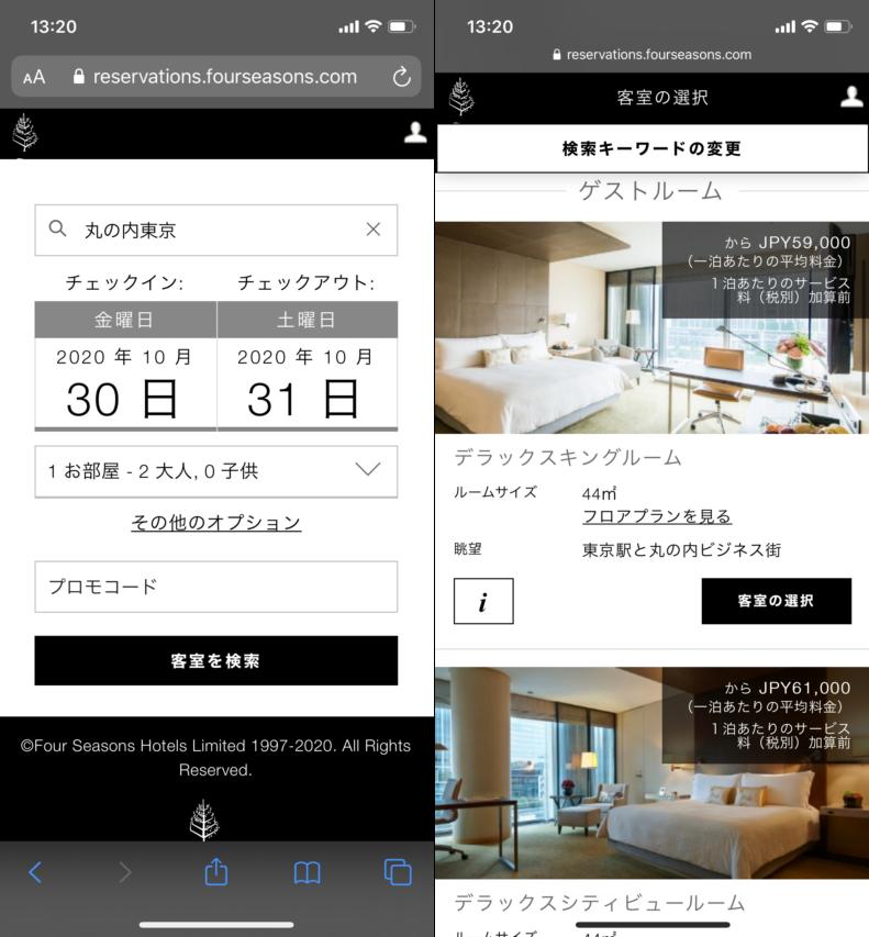 ザ・ペニンシュラ東京とフォーシーズンズホテルズにおける20%オフ-Amexクレジットカード会員向け特典_利用方法1