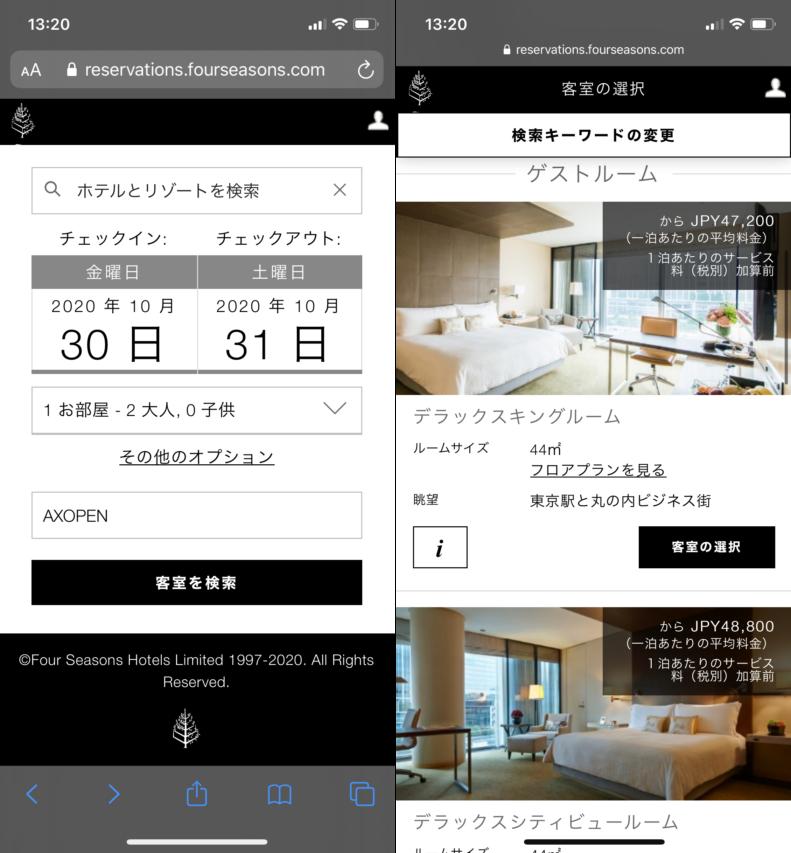 ザ・ペニンシュラ東京とフォーシーズンズホテルズにおける20%オフ-Amexクレジットカード会員向け特典_利用方法2
