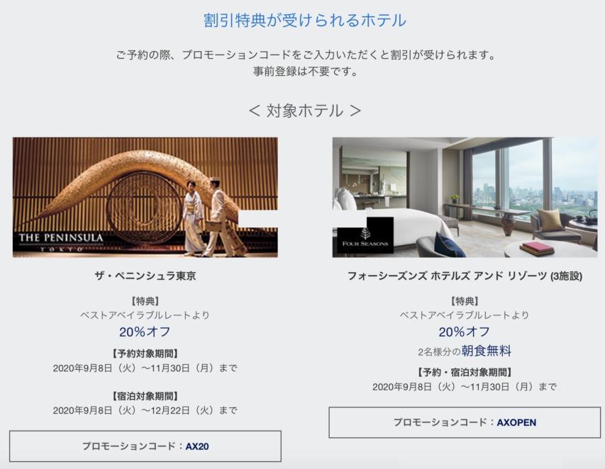 ザ・ペニンシュラ東京とフォーシーズンズホテルズにおける20%オフ-Amexクレジットカード会員向け特典_詳細