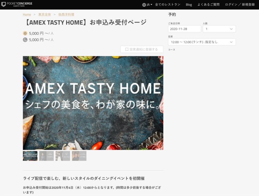 AMEX TASTY HOME-料理のライブ配信イベントで参加費同額のクーポンプレゼント_参加登録