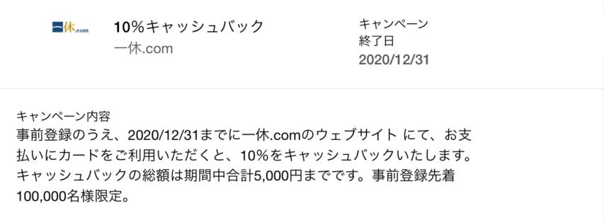 一休.comにおける10%キャッシュバック-Amex会員向け特典_詳細