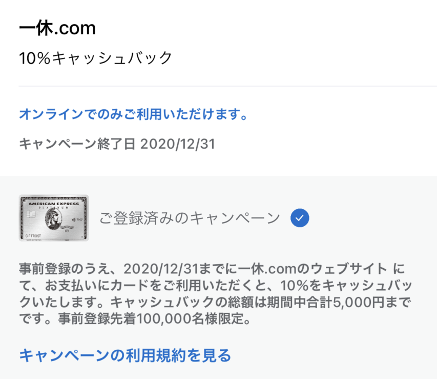 一休.comにおける10%キャッシュバック-Amex会員向け特典_事前登録
