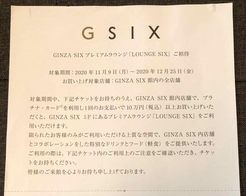 GINZA SIXプレミアムラウンジ招待 - Amexプラチナカード向け特典_詳細