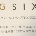 GINZA SIXプレミアムラウンジ招待 – Amexプラチナカード向け特典