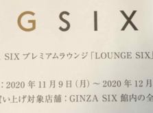 GINZA SIXプレミアムラウンジ招待-Amexプラチナカード向け特典