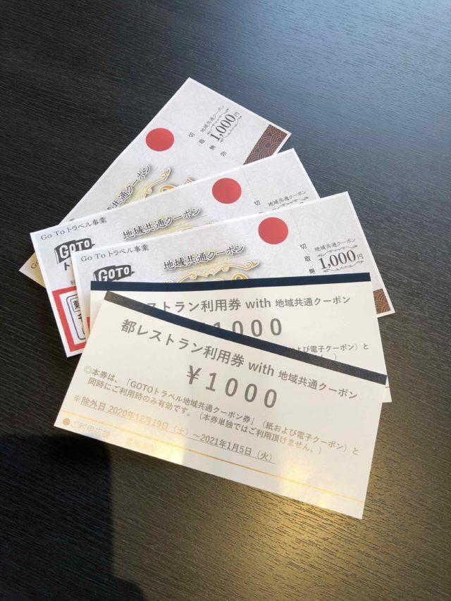 シェラトン都ホテル東京-もっと東京+GoToトラベルで宿泊_クーポン