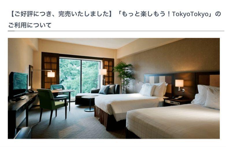 シェラトン都ホテル東京-もっと東京+GoToトラベルで宿泊
