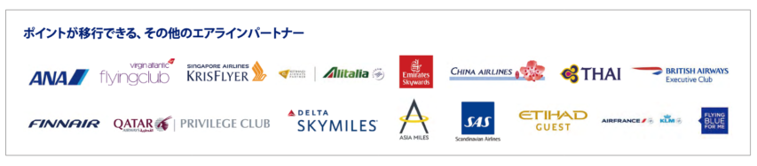 Amexポイントのマイルとしての移行先にカンタス航空も追加_リスト