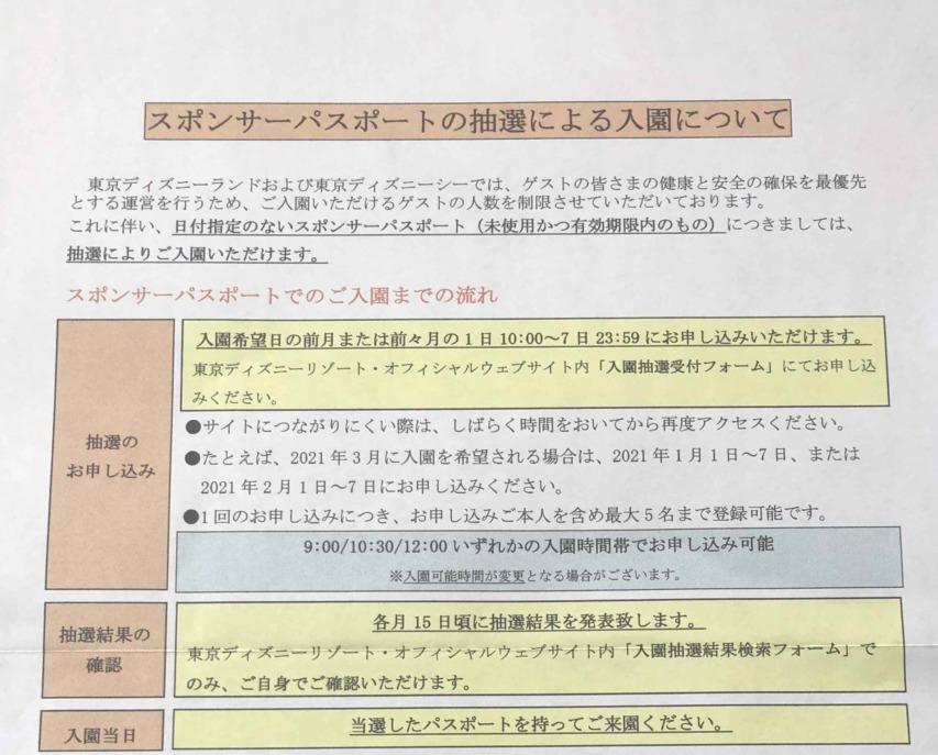 東京ディズニーリゾートパークチケットの入園方法-2020年ザ・クラス メンバーズ・セレクション_予約方法