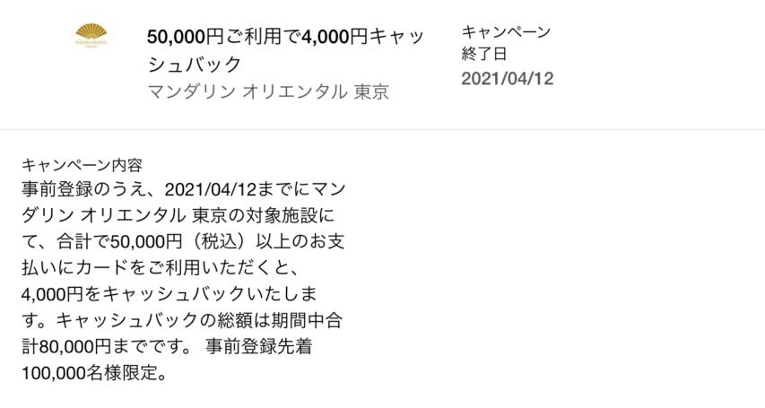 マンダリンオリエンタル東京におけるキャッシュバック-アメックス会員向け特典_詳細