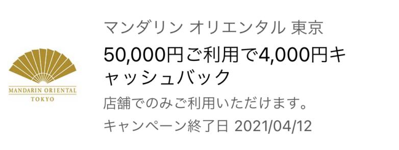 マンダリンオリエンタル東京におけるキャッシュバック-アメックス会員向け特典