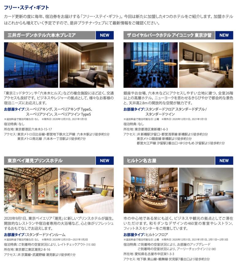 アメックスのフリー・ステイ・ギフト対象ホテルが追加_詳細