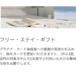 アメックスのフリー・ステイ・ギフト対象ホテルが追加