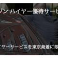 日の丸リムジン ハイヤー優待サービス – JCB THE CLASS会員向け期間限定特典
