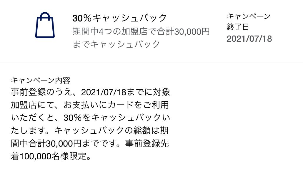 [2021年2月9日開始]対象カード限定。ヨドバシ.comや高島屋における30%キャッシュバック-アメックスプラチナ向け特典_詳細