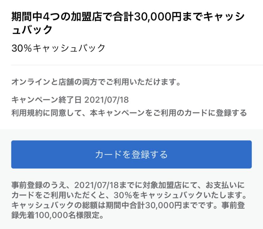 [2021年2月9日開始]対象カード限定。ヨドバシ.comや高島屋における30%キャッシュバック-アメックスプラチナ向け特典_登録