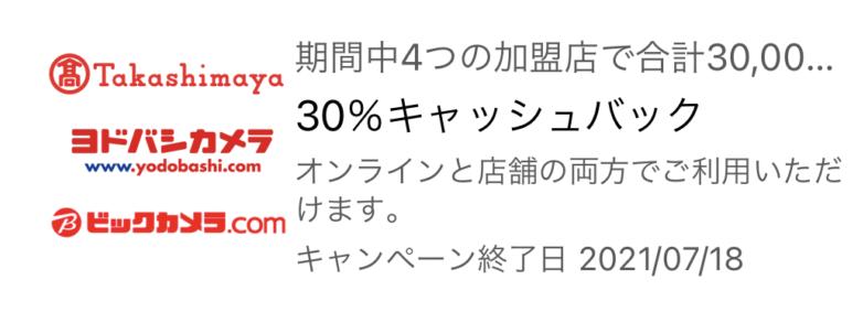 [2021年2月9日開始]対象カード限定。ヨドバシ.comや高島屋における30%キャッシュバック-アメックスプラチナ向け特典