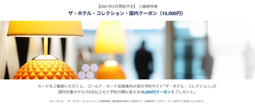 ホテルコレクション15,000円クーポンとスターバックス3,000円チケット-アメックスのゴールドカードの新特典_ホテルコレクション