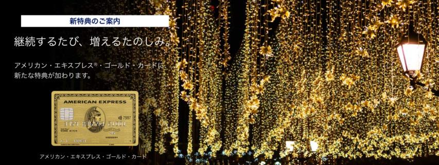 ホテルコレクション15,000円クーポンとスターバックス3,000円チケット-アメックスのゴールドカードの新特典_ゴールドカード