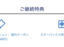 ホテルコレクション15,000円クーポンとスターバックス3,000円チケット-アメックスのゴールドカードの新特典