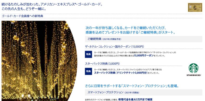 ホテルコレクション15,000円クーポンとスターバックス3,000円チケット-アメックスのゴールドカードの新特典_特典
