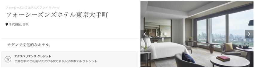 アメックスFHRに国内新規ホテルが追加-フォーシーズンズホテル東京大手町_詳細
