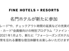 アメックスFHRに国内新規ホテルが追加-フォーシーズンズホテル東京大手町